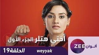 مسلسل اختي هتلر- حلقة 19 - ZeeAlwan