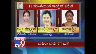 15 Female Candidates List Who Got Ticket From Congress