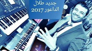 طلال الداعور  جديد 2017