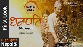 New Nepali Movie Dhanapati - Motion Poster 2017 Ft. Khagendra Lamichhane, Surkashya Panta