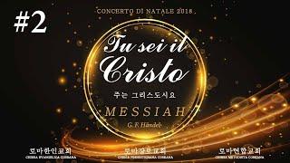 PART 2 - MESSIAH / G.F. Händel / 로마지역 한인교회 연합 성탄절음악회 2018