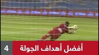 ⚽️ أجمل أهداف (الجولة 4) من الدوري السعودي