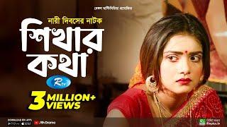 Shikhar Kotha | Jovan | Tanjin Tisha | Suborna Mustafa | Mamunur Rashid | Bangla Natok 2018 | Rtv