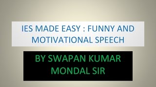 IES MADE EASY : FUNNY AND MOTIVATIONAL SPEECH BY SWAPAN KUMAR MONDAL SIR