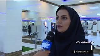 Iran Sport center Body composition, Shahr-e Kurd city مجموعه ورزشي و بدنسازي شهركرد ايران
