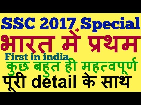 GS for ssc in hindi |most important GK  first in india in hindi | SSC 2017 Special