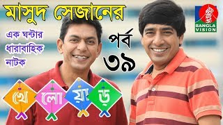 kheloar-খেলোয়াড় | Part-39 | Chanchal | Moutushi | Ezaz | Bangla Natok 2018 | Banglavision Drama
