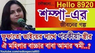 Shampa - Jiboner Golpo - Hello 8920 - by Radio Special