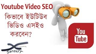Youtube Video SEO in (Bangla) | কিভাবে ইউটিউব ভিডিও এসইও করবেন?