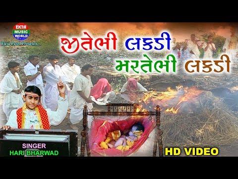 Xxx Mp4 Jitebhi Lakdi Martebhi Lakdi Hari Bharwad Best Gujrati Song EKTA SOUND WORLD 3gp Sex