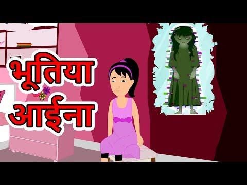 Xxx Mp4 भूतिया आईना Hindi Cartoon Moral Stories For Kids Maha Cartoon TV XD 3gp Sex