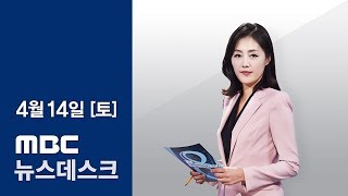 [LIVE] MBC 뉴스데스크 2018년 04월 14일 - 美·英·佛 시리아 공습 화학무기 '정밀 타격'