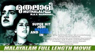 Malayalam full movie Muthalali | super hit movie | latest upload 2016 | Prem Nazir & Sheela