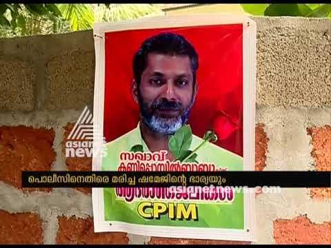 Xxx Mp4 Shamej And Babu S Family Against Political Murders Mahe Dual Murder 3gp Sex