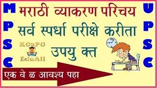 Preparation of Competitive Exam Marathi vyakran Parichay