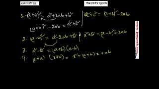 Math: বীজগণিত এর সূত্র ও প্রয়োগ – ৩