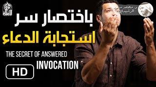 هذا هو سر استجابة الدعاء باختصار بإذن الله || د. محمد سعود الرشيدي The secret of answered invocation