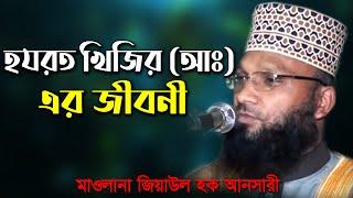 New Bangla waz Mahfil ByNew Bangla waz Mahfil By Allama Ziaul Haq Ansari