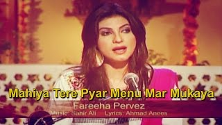 Mahiya Tere Pyar Menu Mar Mukaya | Fariha Pervez | Virsa Heritage Revived | Punjabi | Folk