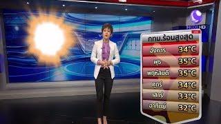#ลมฟ้าอากาศ อุตุฯ เตือน พายุฤดูร้อน 5-7 เม.ย.นี้