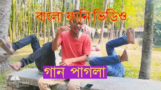 Valentine's day||Bangla Comedy Video 2017|(গান পাগলা Gann Friendz) Friends Pranks Entertainment