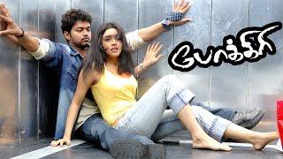 Pokkiri Tamil Movie Scenes | Vijay and Asin got stuck in a lift | Vadivelu Korangu Bomma Comedy