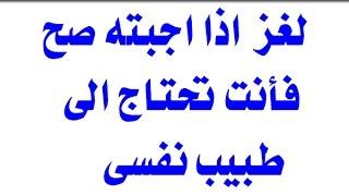 لغز اذا اجبته صح فأنت تحتاج الى طبيب نفسى !!!