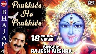 Pankhida Ho Pankhida Garba with Lyrics |Kali Maa Bhajan | Rajesh Mishra | Garba Songs |Navratri Song