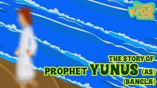 Islamic Stories For Kids In Bangla   Prophet Yunus (AS)   Quran Stories For Kids In Bengali