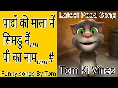 Xxx Mp4 Latest Paad Song Talking Tom Cat Funny Videos Songs Download 3gp Sex