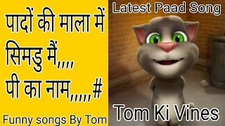 Latest Paad Song   Talking tom cat funny videos songs download