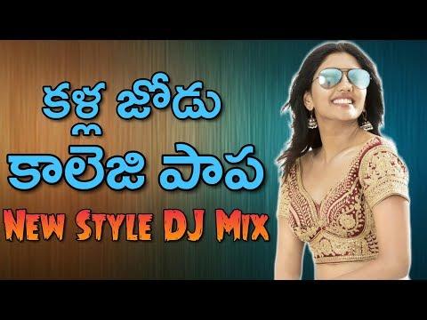 Xxx Mp4 Kallajodu College Papa DJ Song Mix By DJ Sagar Kondu Telugu Folk Dj Song 3gp Sex