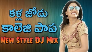 Kallajodu College Papa DJ Song Mix By DJ Sagar Kondu | Telugu Folk Dj Song