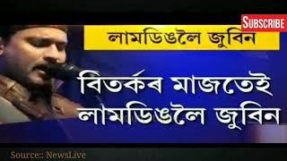 বিতৰ্কৰ মাজতেই লামডিঙলৈ জুবিন গাৰ্গ // Zubeen Garg News
