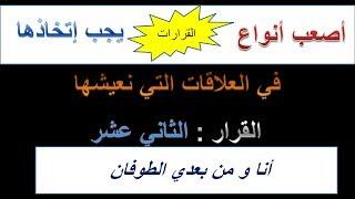 عمرو جرانة | أنااااااا و من بعدي الطوفان