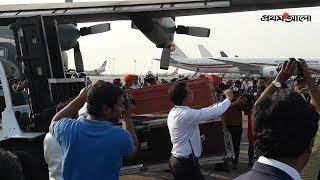 দেশে পৌঁছাল ২৩ লাশ || Prothom Alo News