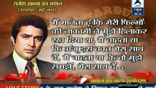 Love Story (ABP News) Rajesh Khanna - Anju Mahendre  21st July 2012 Video Watch Online Full Show
