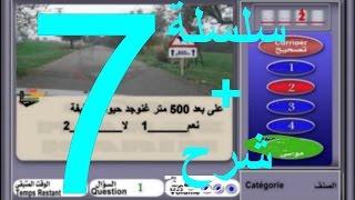 code de la route maroc 2017 تعليم السياقة بالمغرب سلسلة 7 من الأسئلة المحاكية للإمتحان