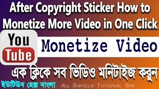 How to Monetize all Videos in One 2016 in Bangla