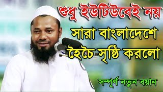 Bangla Waz 2017 Maulana Sharifuzzaman Rajibpuri New Bangla Waz Mahfil 2017