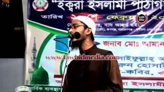 Mr শুকুর আলী Mr বরাত আলী Mr কদর আলী Mr ঈদু মিয়া কে চিনে রাখুন by Mufti Muhammad Ali   YouTube