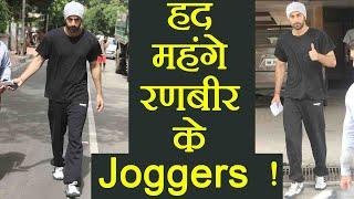 Sanju: Ranbir Kapoor wears super expensive JOGGERS outside Salon | FilmiBeat