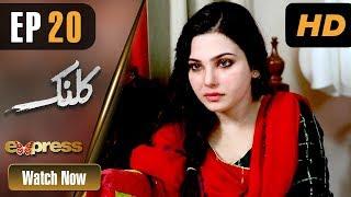 Drama | Kalank - Episode 20 | Express Entertainment Dramas | Rubina Arif, Shahzad Malik, Akbar