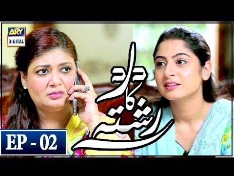 Dard Ka Rishta Episode 2 - 20th March 2018 - ARY Digital Drama