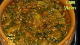अगर ऐसे बनाएंगे पालक की सब्जी तो उंगलियां चाटते रह जायेंगे / Palak Ki Sabzi