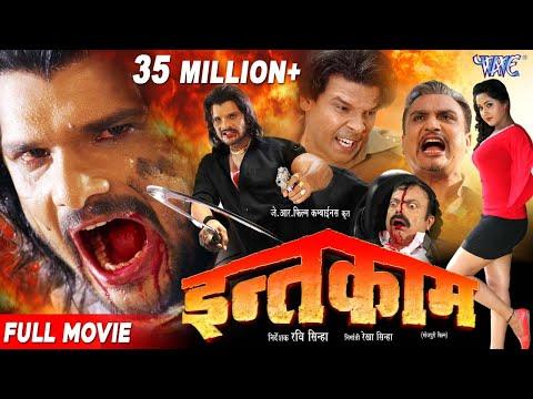 Xxx Mp4 Intqaam इन्तक़ाम Super Hit Full Bhojpuri Movie 2016 Khesari Lal Kajal Raghwani 3gp Sex