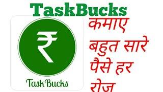 Taskbucks | How to earn | 100% working | Technical wadhwa