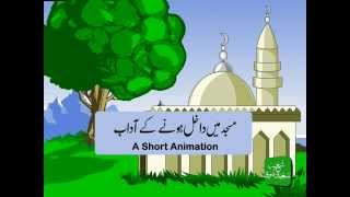 Etiquette for Entering the Masjid (Mosque) - A Short Animation - مسجد میں داخل ہونے کے آداب
