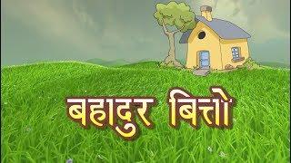 बहादुर बित्तो Bahadura Bitto | Class 3 Hindi | NCERT/CBSE | From Kids Eguides