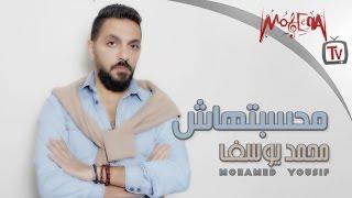 Mohamed Yousif - Mahasabthash / محمد يوسف - محسبتهاش